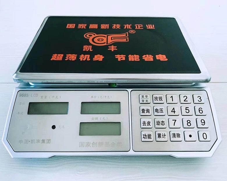 凯丰968S计价秤